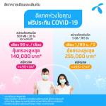 dtac, Covid-19 Insurance