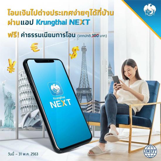 Krungthai Next, Money Transfer, โอนเงินไปต่างประเทศ