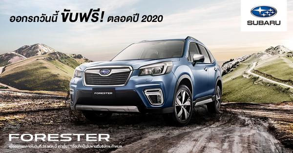 Subaru 2020 , โปรโมชั่น Subaru