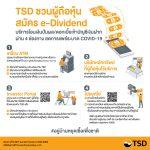 TSD, E-Dividend, เงินปันผล, หุ้นปันผล, หุ้นปันผลสูง