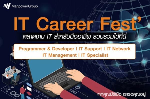 manpower , IT Career Fest