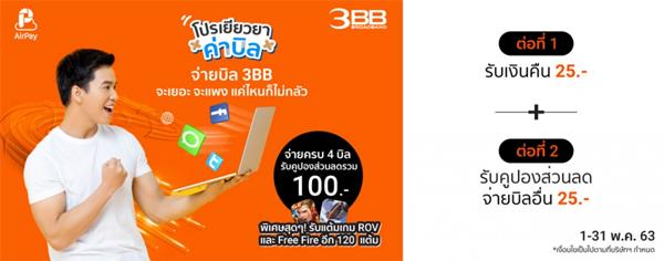 3BB , AirPay , โปรโมชั่น 3BB