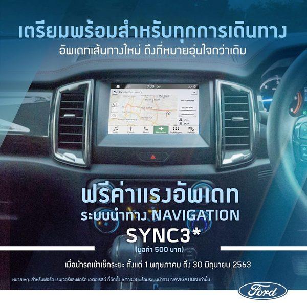 Ford Navigation SYNC3