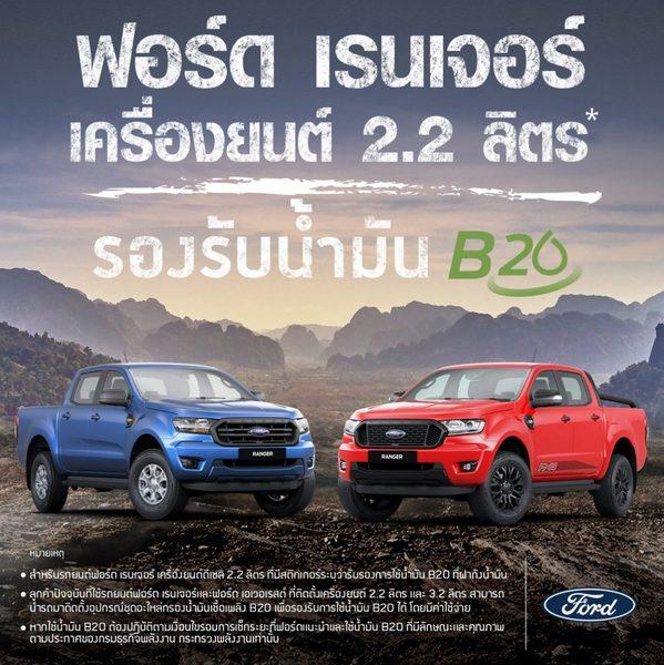 Ford Ranger 2.2L , B20