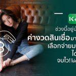 KPLUS, Xpress Loan, Xpress Cash, สินเชื่อบุคคล กสิกรไทย, สินเชื่อบุคคล,