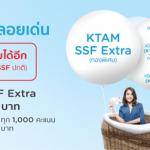 KTAM SSF Extra