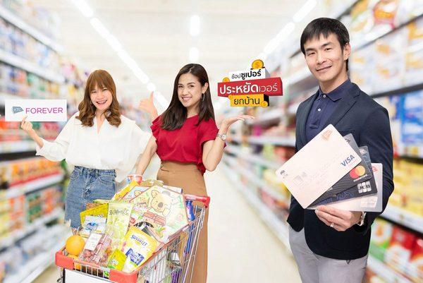 KTC , Shopping, Super Save