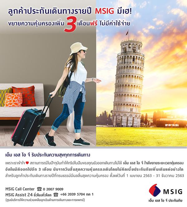 ประกันภัยการเดินทางต่างประเทศ MSIG Worldwide แบบรายปี