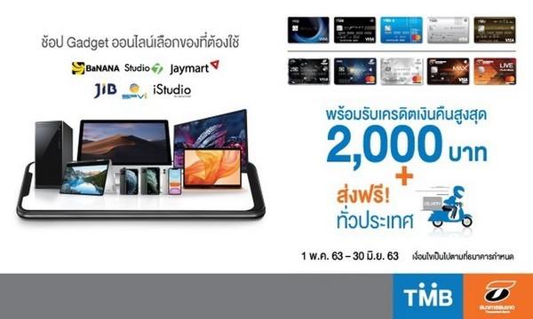 TMB, TBANK, Buy Gadget