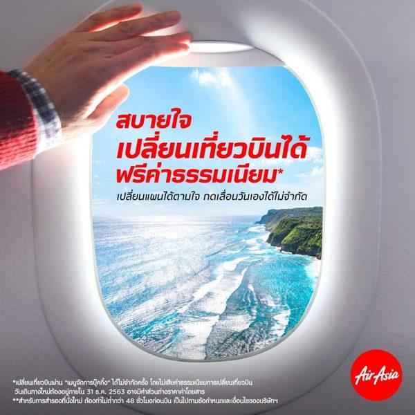 โปรโมชั่น AirAsia