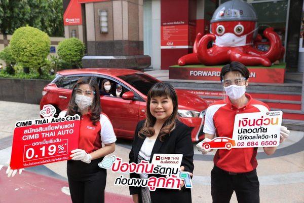 สินเชื่อรถเปลี่ยนเงิน, ซีไอเอ็มบี ไทย ออโต้ แคช, CIMB Thai, Auto Cash