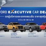 Ford Executive Car Deals