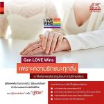 Generali, LGBT Insurance