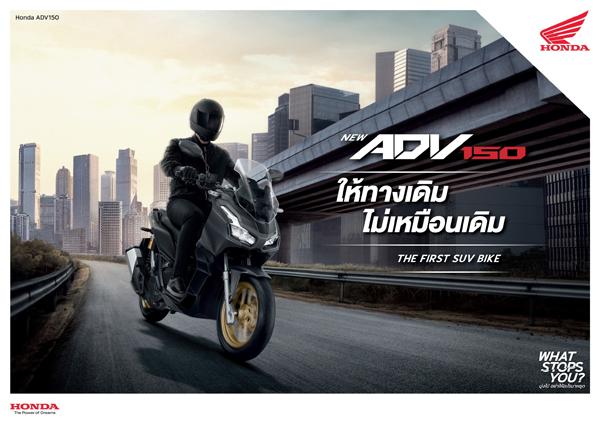 ADV150, 2021, ตารางผ่อน, ราคาผ่อน, ราคา, Honda ADV150