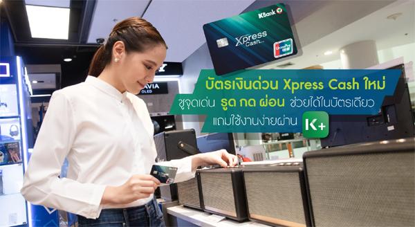 บัตรเงินด่วน Xpress Cash