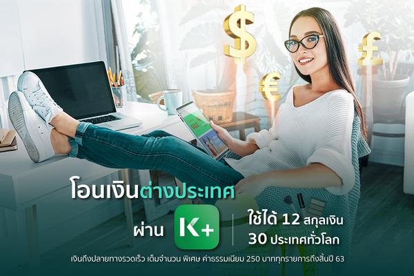 โอนเงินต่างประเทศ, K PLUS