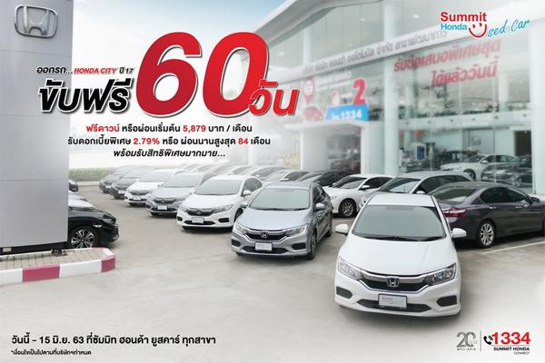 Summit Honda Used Car ชวนลูกค้าขับฟรี CITY 60 คัน 60 วัน