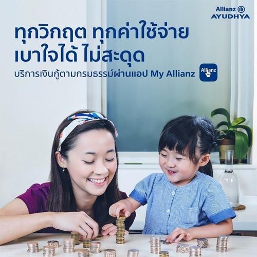 เงินกู้ตามกรมธรรม์ , Allianz, Insurance Policy Loan