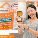 GHBank Smart NPA, ประมูลบ้าน, ประมูลบ้านมือสอง