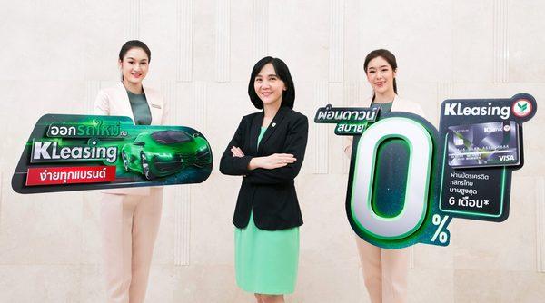 KLeasing, โปรโมชั่น ลีสซิ่งกสิกรไทย, สินเชื่อรถยนต์, สินเชื่อรถใหม่