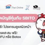 เปิดบัญชีหุ้น กับ SBITO, SBITO,Trading Stock,