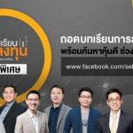 SET , Investing, Seminar Online, เรียนการลงทุน