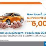 Motor Show 2020, สินเชื่อรถยนต์ ธนชาต