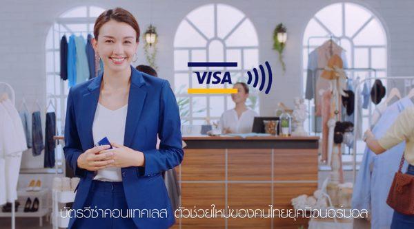 Visa Credit Card , contactless