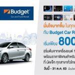 บัตรเครดิตทีเอ็มบี, บัตรเครดิตธนชาต , Budget Car Rental