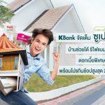 สินเชื่อบ้าน กสิกรไทย, สินเชื่อบ้านช่วยได้, สินเชื่อบ้านรีไฟแนนซ์