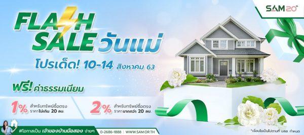 ซื้อบ้านมือสอง, โปรโมชั่นบ้านมือสอง, ผ่อนบ้าน, ประมูลบ้าน