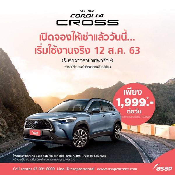 ASAP , Car Rent ,Corolla Cross