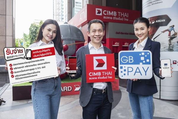 CIMB Thai, GB Prime Pay, ชำระเงินออนไลน์