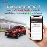 Honda Online Service Booking