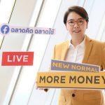 กรุงศรี นิว นอร์มอล, มอร์ มันนี่ วิถีชีวิตใหม่กับการเงินที่มั่นคง