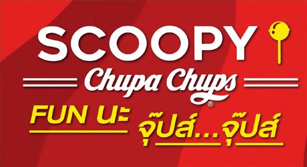 Scoopy i Chupa Chups