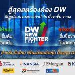 เทรด DW, DW New Fighter 2020