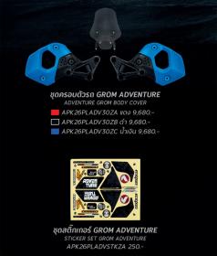 ชุดแต่ง Honda GROM - Adventure