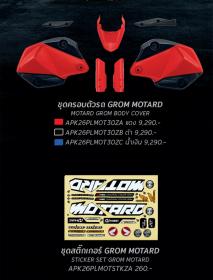 ชุดแต่ง Honda GROM - Motard
