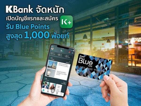 K Plus, Blue Point ,