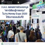 สถานีเรียนรู้การลงทุน, Money Expo 2020