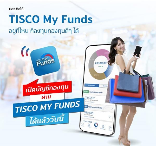 Tisco my Fund, เปิดบัญชีกองทุน,
