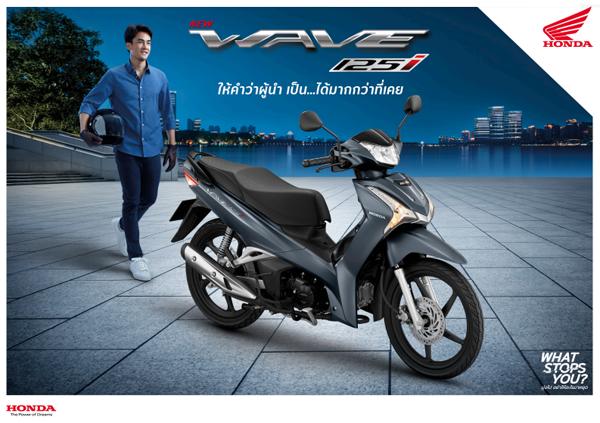 Wave125i, 2021, ตารางผ่อน, ราคาผ่อน, ราคา, เวฟ125i ใหม่