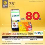 บัตรกรุงศรี เดบิต ,บัตรกรุงศรี เดบิต,Krungsri Boarding Card ,
