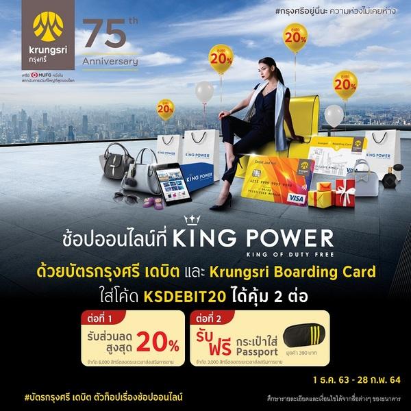 Krungsri Debit,  King Power