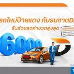 โปรโมชั่น Motor Expo 2020 ธนชาต DRIVE