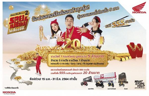 ฮอนด้า แจกทองทั่วไทย
