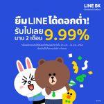 LINE BK , Loan Low Rate