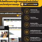 setinvestnow.com