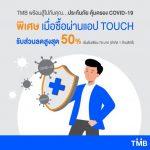 TMB Touch, Covid Insurance